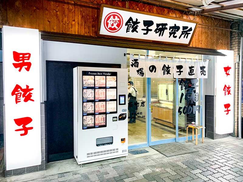 餃子研究所製造直売所