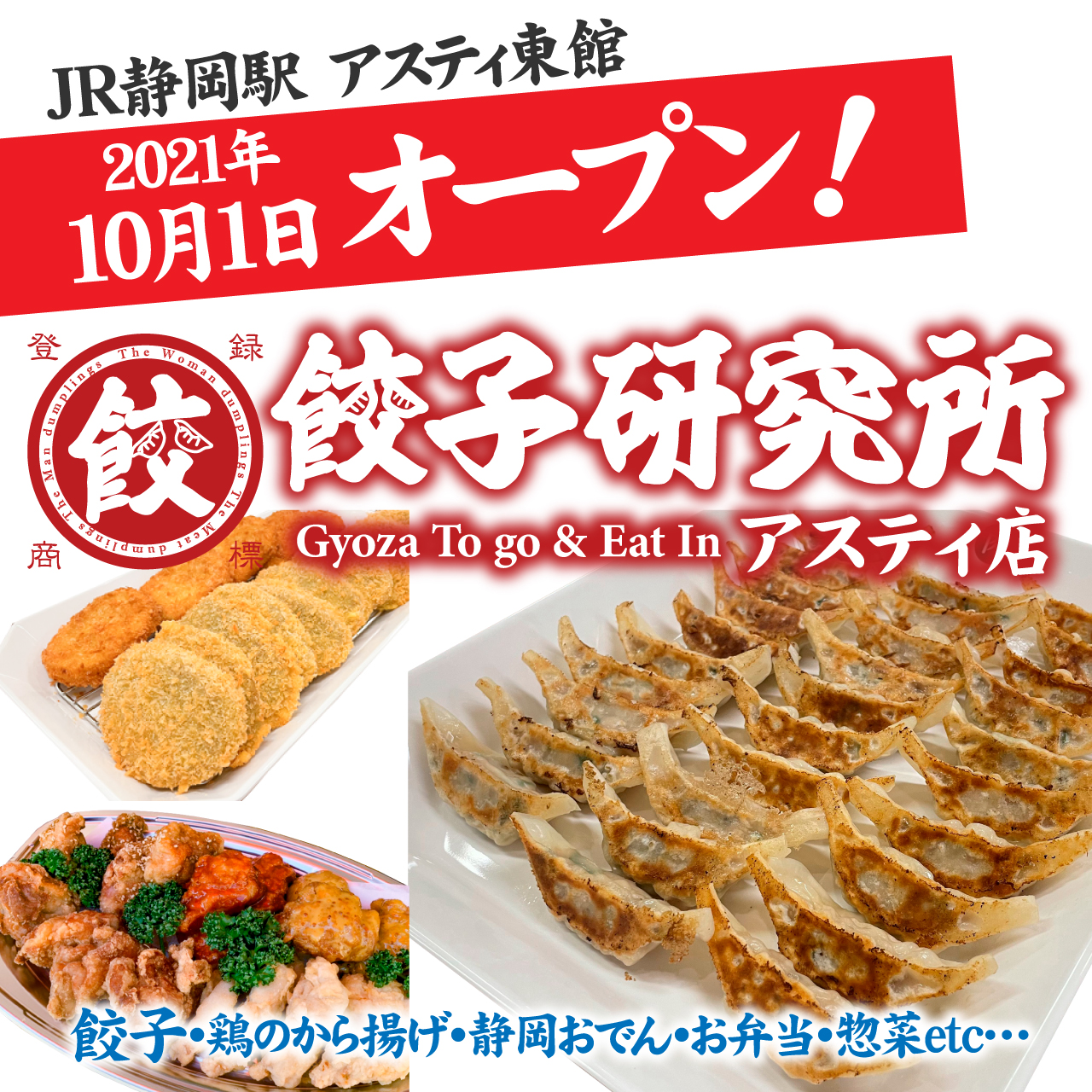 餃子研究所アスティ店